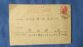 文革实寄封 信封 有毛主席语录 贴 8分 人民大会堂 邮票(信件未拆)封口处写有日期