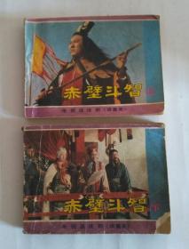 连环画:赤壁斗智(上、下两册全)