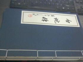 白蛇传 邮票册 ( 空 册 ) 线 装