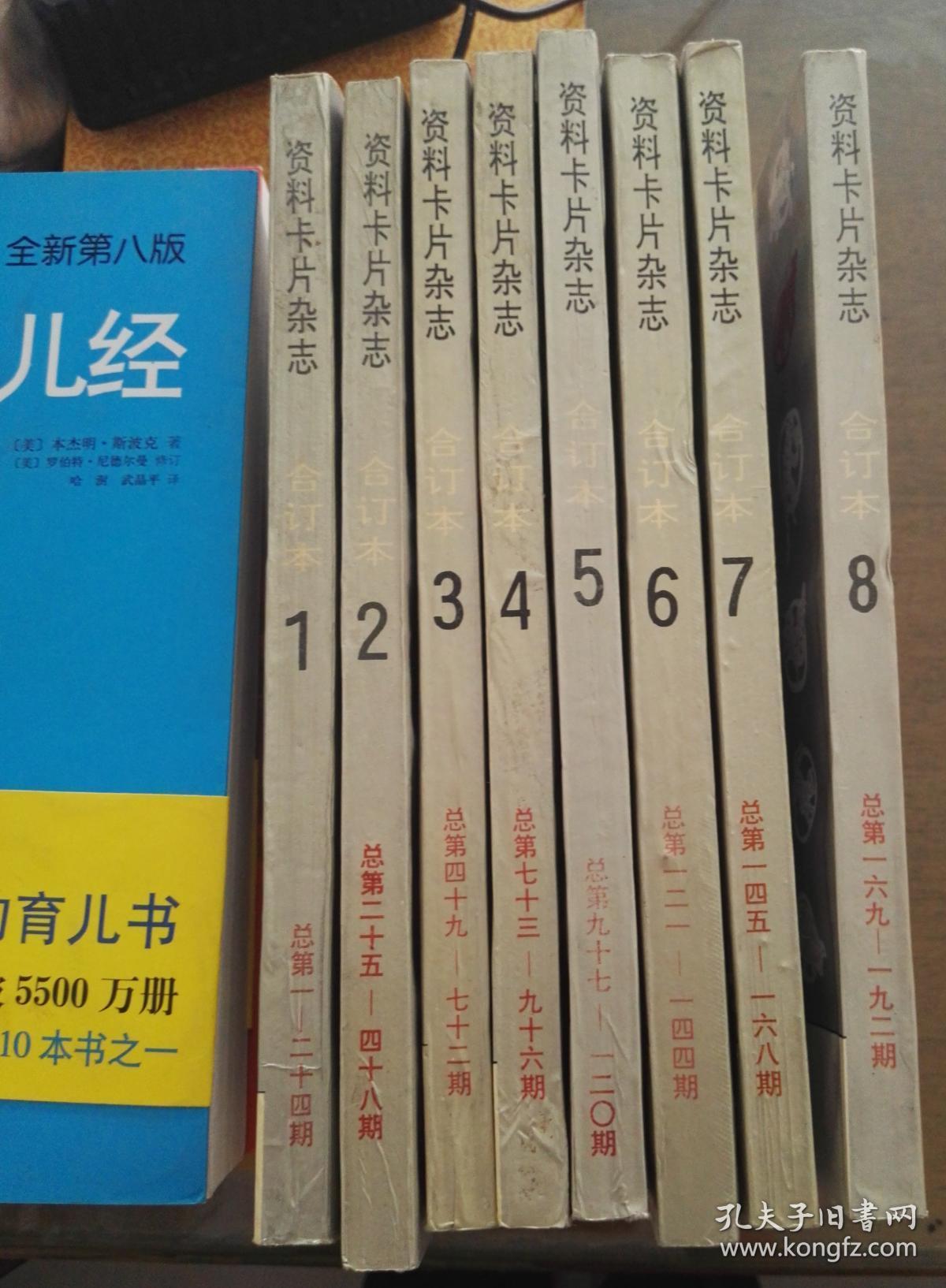资料卡片杂志合订本1-8集全总第1-192期