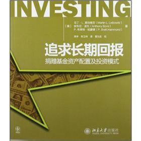 追求长期回报:捐赠基金资产配置及投资模式