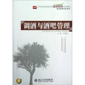 调酒与酒吧管理9787301205662单铭磊北京大学出版社