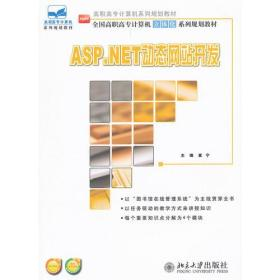 ASP.NET动态网站开发