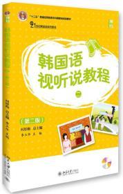 韩国语视听说教程(二)(第二版)