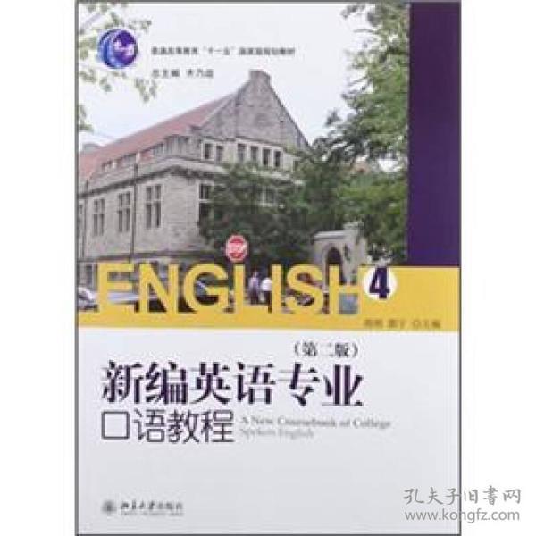"""普通高等教育""""十一五""""国家规划教材:新编英语专业口语教程(4)(第2版)"""