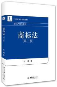 商标法(第三版)