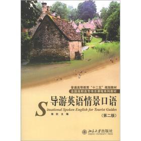 导游英语情景口语(第二版)