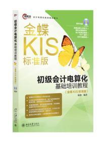 初级会计电算化基础培训教程(金蝶KIS标准版)