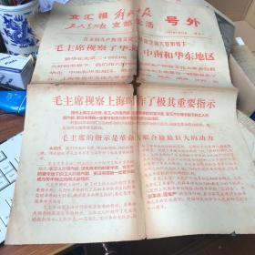 5898 1967年9月25日 红印 文汇报 解放日报 工人造反报 支部生活 号外