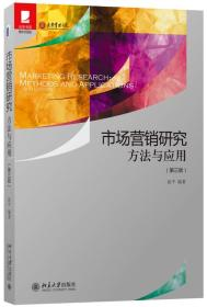 市场营销研究 方法与应用(第三版)