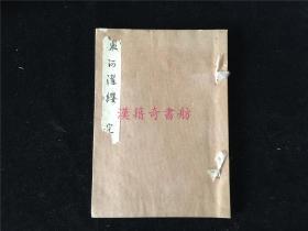 汉诗和歌《东河濯缨》1册全,卷前有画。以描写东河、圆明寺一带为中心的汉诗、和歌的辑录,这种以一地胜景为主题的文学文献比较少见。