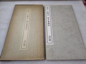 《东晋 王羲之 集字圣教序》【二玄社 书迹名品丛刊】1978年42刷 平装一函一册全