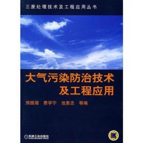 大气污染防治技术及工程应用