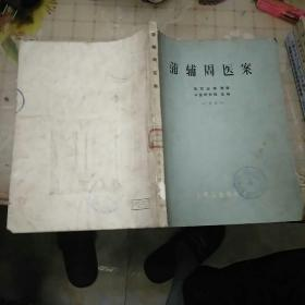蒲辅周医案 正版原书16开本1973年一版2印,馆藏书无勾划笔记见图