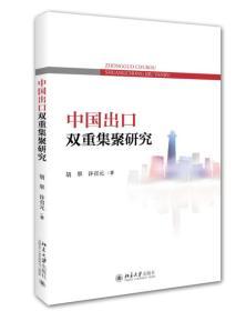中国出口双重集聚研究