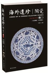 海外遗珍 陶瓷(卷二)