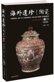 海外遗珍 陶瓷(卷三)