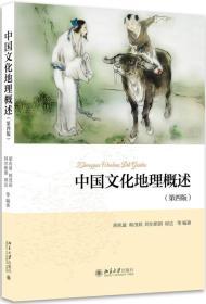 当天发货,秒回复咨询正版全新 中国文化地理概述(第4版)胡兆量,韩茂莉 北京大学出版社如图片不符的请以标题和isbn为准。