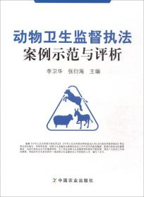 动物卫生监督执法案例示范与评析