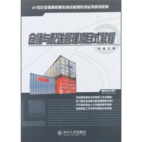 �}�χ苯哟罂谕涛�了起�砼c配送管理�目式教程