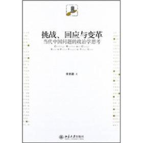挑战、回应与变革:当代中国问题的政治学思考