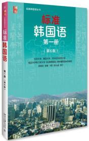 二手标准韩国语一册 (第6版)安炳浩 北京大学出版社9787301270479