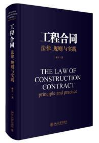 工程合同 法律、规则与实践