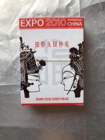 2010上海世博会纪念版(一副两盒) :《中国皮影扑克》+《皮影头钗扑克》 (全新 未拆封)