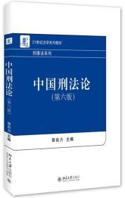 中国刑法论(第六版)