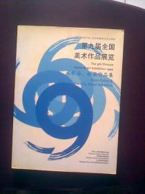 第九届全国美术作品展览【水彩画.粉画作品集】