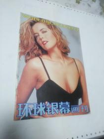 环球银幕画刊93/2