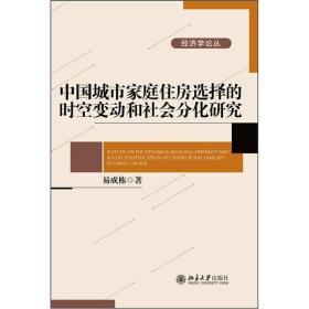 中国城市家庭住房选择的时空变动和社会分化研究