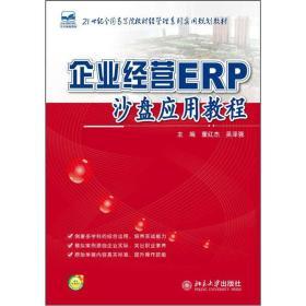 企业经营ERP沙盘应用教程 董红杰 吴泽强 北京大学出版社 9787301207284