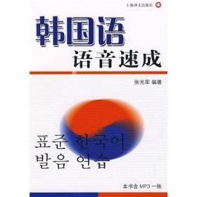 韩国语语音速成