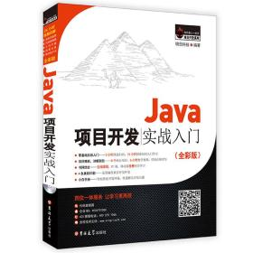 Java项目开发实战入门(全彩版)