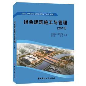 绿色建筑施工与管理:2018