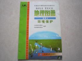 地理图册选修6环境保护 高中地理选修六环境保护地图册