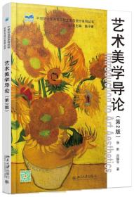 艺术美学导论(第2版)
