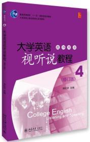 二手大学英语视听说教程(4)教师用书(修订版)刘红中北京大学出?