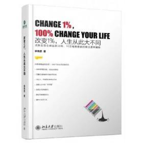 改变1%,人生从此大不同 林伟贤 北京出版社 9787301271407