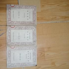 植物图谱,植物的系统(三本合售)馆藏书