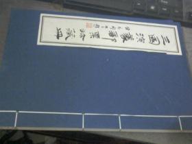 三国演义邮票珍藏册 ( 空册 ) 线 装