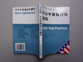 美国法学精选丛书---不公平贸易行为概论