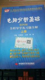 正版 电路分析基础(第四版)全程导学及习题全解.上册