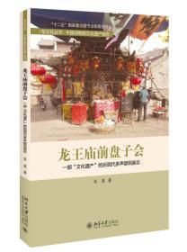 """龙王庙前盘子会--一部""""文化遗产""""的后现代多声部民族志"""