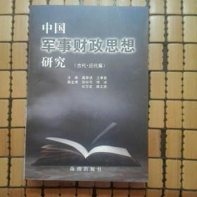 中国军事财政思想研究.古代、近代篇