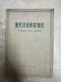 现代汉语修辞知识