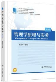 管理学原理与实务(第3版)