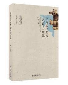 """中国文化艺术""""走出去""""研究"""