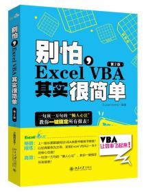 别怕,Excel VBA其实很简单(第2版)